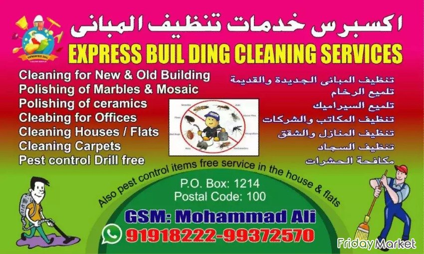 Express Building Cleaning & Pest Control Service Muscat Oman