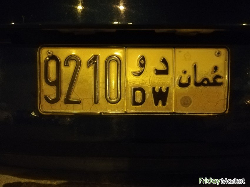 I Want To Sale My Car Number Plate Muscat Oman